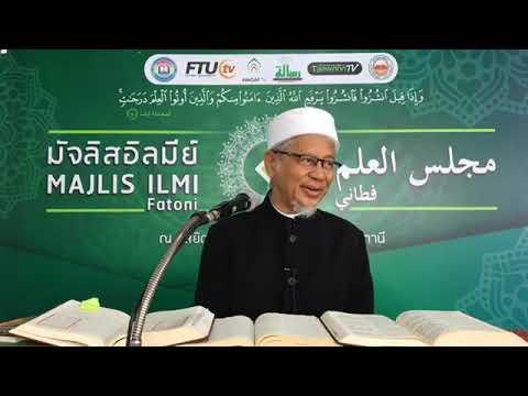 Majlis ilmi Fatoni ตัฟซีรอัลกุรอาน ซูเราะห์ฮูดดฺ อายะ 61-68   Dr. Ismail Lutfi Japakiy