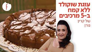 מתכון לעוגת שוקולד של קרין גורן