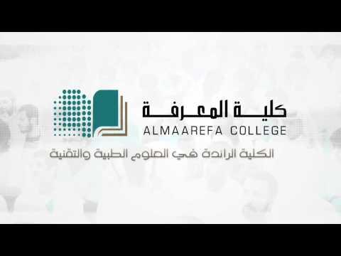 كلية المعرفة للعلوم والتقنية