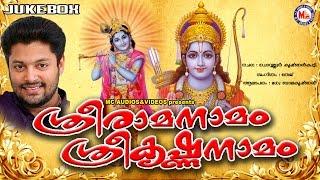 ശ്രീരാമനാമം ശ്രീകൃഷ്ണനാമം | SREERAMA NAAMAM SREEKRISHNA NAAMAM | Hindu Devotional Songs Malayalam