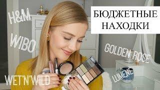 БЮДЖЕТНЫЕ ОТКРЫТИЯ: H&M, Golden Rose, Lumene, Wibo, NYX [OSIA]