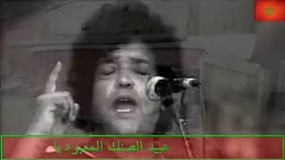 تحميل اغاني عايشين عيشة الذبّانة في لبطانـــــــة!!! (ناس الغيوان) مليكة السرساري MP3