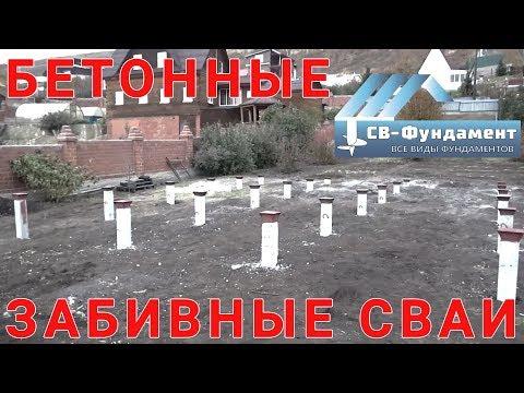 """Железобетонные забивные сваи. Фундамент под брусовой дом. Иркутск. """"СВ-Фундамент"""""""