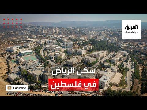 العرب اليوم - شاهد: جامعة بيرزيت تستعد لافتتاح سكن الرياض للطالبات في رام الله