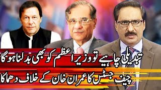 Kal Tak with Javed Chaudhry   16 October 2018   Express News