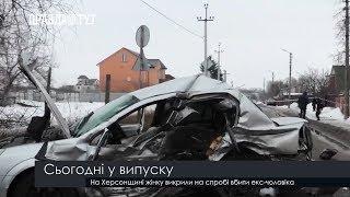 Випуск новин на ПравдаТут за 12.02.19 (06:30)