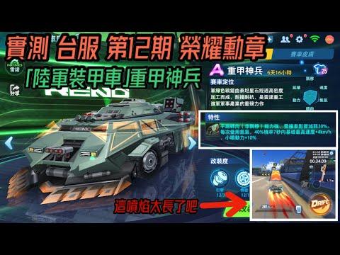 極速領域 台第12期榮耀勳章 重甲神兵 A車