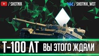 Т-100 ЛТ - ВЫ ЭТОГО ЖДАЛИ!