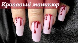 Очень Глубокий Маникюр | Дизайн ногтей к Хеллоуин