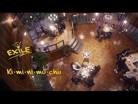 EXILE - Ki・mi・ni・mu・chu