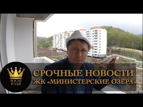 "Бизнес квартал ЖК ""Министерские озера"""