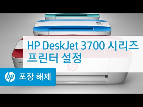 HP DeskJet 3700 시리즈 프린터 설정