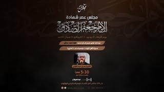 تحميل اغاني مجلس عصر شهادة الإمام جعفر الصادق عليه السلام | البث المباشر 5:30 عصراٍ MP3