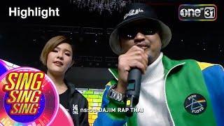 RAP THAI : เปาวลี & DAJIM | Highlight | SING SING SING | 7 ต.ค. 61 | one31