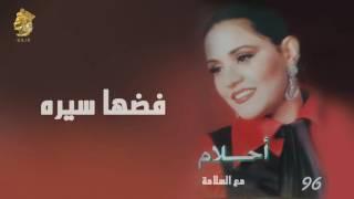 أحلام - فضها سيره (النسخة الأصلية) |1996| (Ahlam - Fodaha Seera (Official Audio