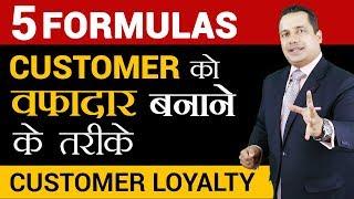 कस्टमर को वफादार बनाने के तरीके | 5 Formulas For Customer Loyalty | Dr Vivek Bindra
