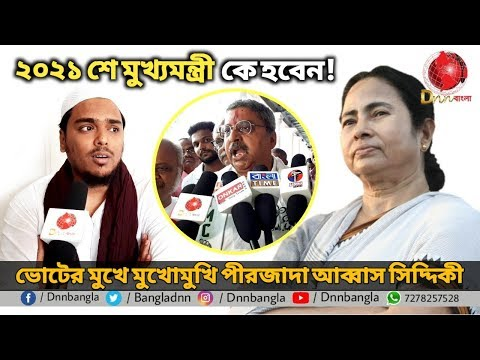 Pirzada Abbas Siddiqui Vs Kalyan banerjee on furfura railway project | DNN Bangla