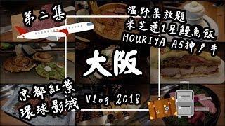 【大阪Vlog#2】日本美食自由行:環球影城USJ、京都紅葉、MOURIYA神戶牛、米芝蓮鰻魚飯、溫野菜放題 | 旅遊攻略2019