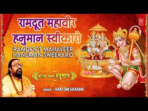 रामदूत महावीर हनुमान