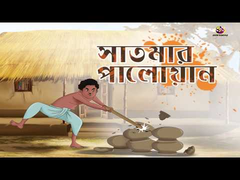 SATMAR PALOYAN | Rupkothar Golpo | Bangla Cartoon | Bengali Fairy Tales
