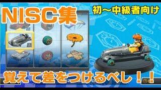 【解説実況】マリオカート8DX NISC集 #1【ダケト式】