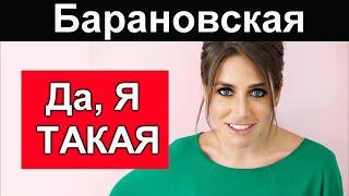 Вот до чего роман с Галкиным довел Барановскую. Влезла жена Петросяна.
