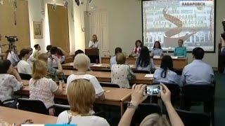 """Вести-Хабаровск: """"Форум библиотекарей Хабаровского края и провинции Хейлунцзян"""""""