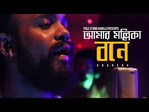 Amar Mollika Bone | আমার মল্লিকা বনে | Krakers | Rabindra Sangeet | Folk Studio Bangla Song 2019