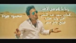 المفاجأة 2021 الاغنيه الجديدة ربنا مايحوجني لحد النجم محمود جودة جامده جدا جدا جدا اسمع بجد الاغنيه تحميل MP3