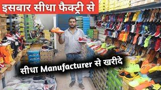 इसबार सीधा फैक्ट्री से || Shoes Manufacturer || Wholesale Shoes Market Delhi || Footwear Market