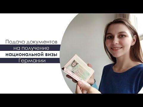 Шаг 4: Национальная виза в Германию I Подача и получение
