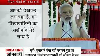 Watch: PM Narendra Modi addresses public rally in Mirzapur, UP