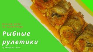 Рыбные рулетики из хека с овощами ПП рецепт