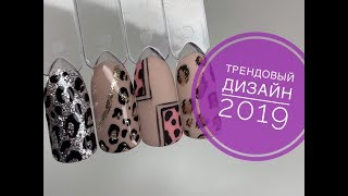 Леопардовый дизайн ногтей I Тренд маникюра  весна 2019
