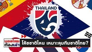 โค้ชชาติไหน เหมาะคุมทีมชาติไทย | บอลไทยต้องเล่า