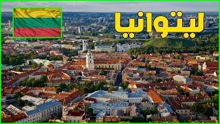 اهم المعلومات عن ليتوانيا 2020 Lithuania | دولة تيوب 🇱🇹