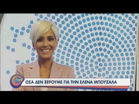 Έλενα Μπουζαλά   Όσα δεν ξέρουμε για τη…βασίλισσα της Αθλητικής Κυριακής   02/11/2020   ΕΡΤ