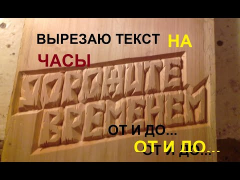 Режу текст,от и до,ЧАСЫ. I cut the text on the desk.