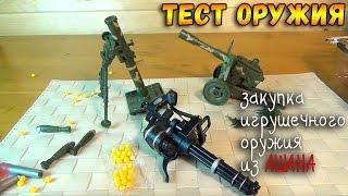 Контрольная закупка - Бластеры из Ашана - Игрушечное оружие, Пистолеты с пульками