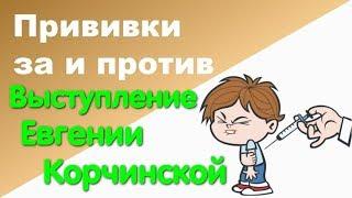 Прививки за и против. Спикер Евгения Корчинская. Одесса. Вакцинация. Дети. Прививка. Конференция.