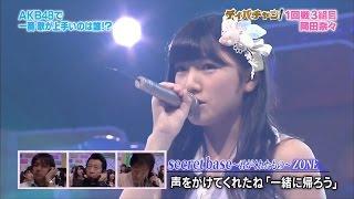 AKB48岡田奈々生歌「secretbase君がくれたもの」ZONE/「私がオバさんになっても」森高千里