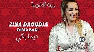 اغاني حصرية Zina Daoudia 2018 - Dima Baki - Chaabi Marocaine (EXCLUSIVE)   زينة الداودية - ديما بكي تحميل MP3