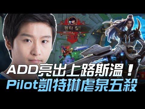 KSV vs MVP ADD亮出上路斯溫 Pilot凱特琳虐泉五殺!Game1 | 2018 LCK頂級聯賽春季賽