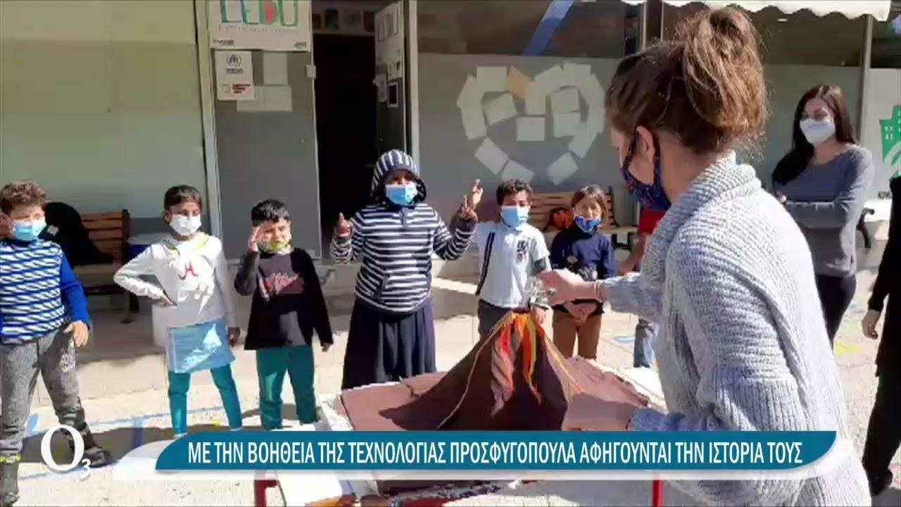 Βραβείο Τεχνολογίας για παιδιά-πρόσφυγες σε Λέρο και Κω   05/04/2021   ΕΡΤ