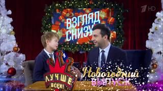 Вечерний Ургант. Взгляд Снизу. Плохие новогодние подарки.(28.12.18)