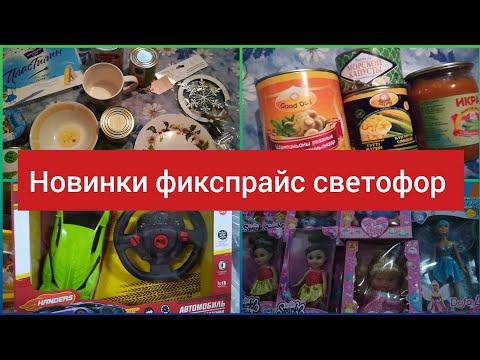 Фикс прайс Светофор  Новинки Мои покупки   АЛМАТЫ  Подарки на новый год