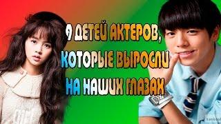 #КореяРулит!: 9 ДЕТЕЙ АКТЕРОВ, КОТОРЫЕ ВЫРОСЛИ НА НАШИХ ГЛАЗАХ