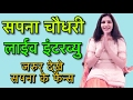 सपना चौधरी लाईव इंटरव्यु !! Sapna Choudhary Live Interview 2017 !! Sapna Choudhary Dance Star 2017 !