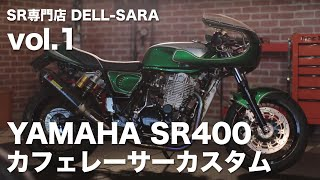 "YAMAHA SR400 CafeRacer ""DELL-SARA Custom"" Vol.1. ★Please Subscribe!"