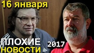 Вячеслав Мальцев | Плохие новости | Артподготовка | 16 января 2017